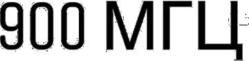 900 МГц - фото
