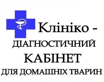 Клініко-діагностичний кабінет хвороб дрібних домашніх тварин - фото