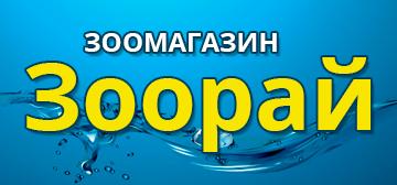 ЗООРАЙ - фото