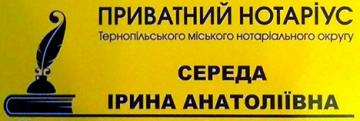 Середа Ірина Анатоліївна - фото