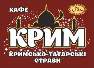 Крим - фото