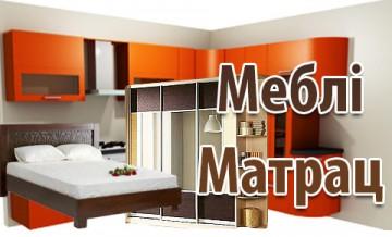 Меблі та Матраци