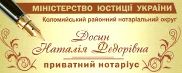 Досин Наталія Федорівна