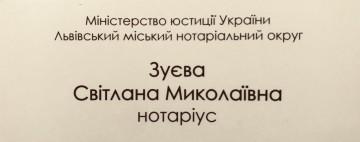 Зуєва Світлана Миколаївна - фото