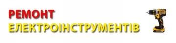 Ремонт електроінструментів - фото