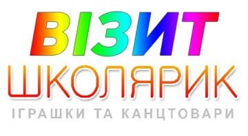 Візит-Школярик