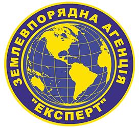 """Землевпорядна агенція """"ЕКСПЕРТ - фото"""