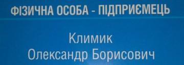 Климик Олександр Борисович - фото