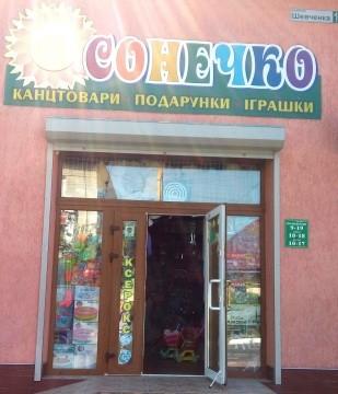Сонечко - фото