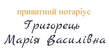 Григорець М.В. - фото