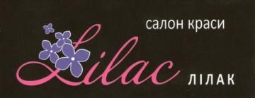 Lilac - фото