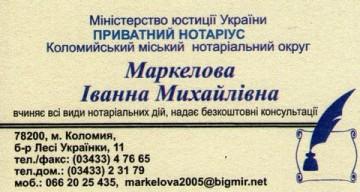 Маркєлова Іванна Михайлівна