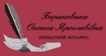 Бораковська Оксана Ярославівна - фото