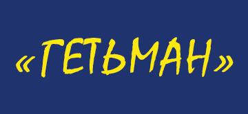 Гетьман - фото