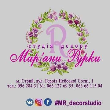 Студія весільного декору Мар'яни Рурки