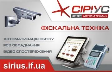 СІРІУС Центр Автоматизації - фото