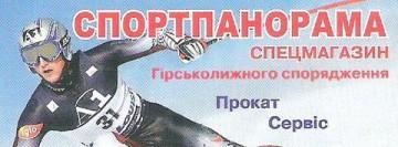 СПОРТПАНОРАМА - фото