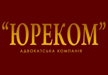 Юреком - фото