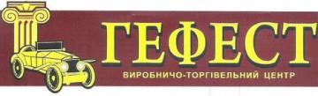 Гефест-Авто