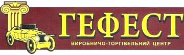 Гефест-Авто - фото
