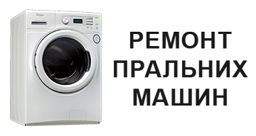 Ремонт пральних машин - фото