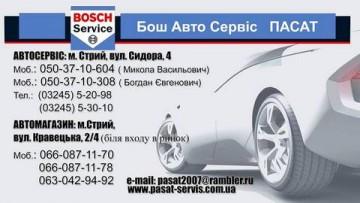 Бош Авто Сервіс Пасат