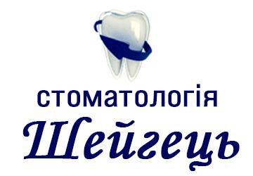 Стоматологія Шейгиць - фото