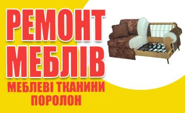 Ремонт і виготовлення м'яких меблів - фото
