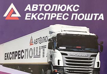 Автолюкс Експерес Пошта - фото