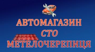 СТО, Автозапчастини, Металочерепиця - фото