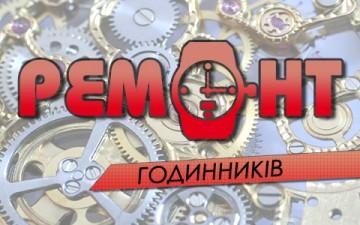 Ремонт годинників - фото