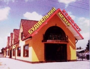Будівельний Комфорт Центр