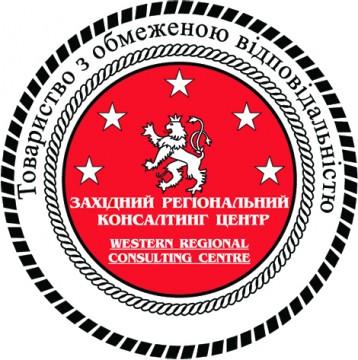 Західний регіональний консалтинг центр