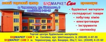 Будмаркет Сам