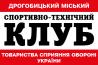 Дрогобицький міський спортивно-технічний клуб Товариства сприяння обороні України