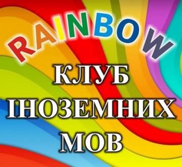 Rainbow - фото