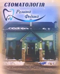 Стоматологія Федака Романа
