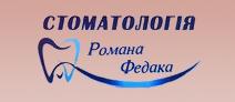 Стоматологія Федака Романа - фото