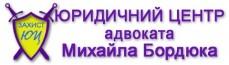 Юридичний центр адвоката Михайла Бордюка