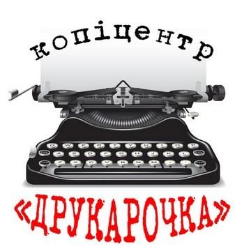 Друкарочка - фото