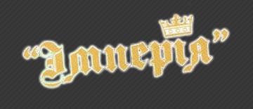 Імперія - фото