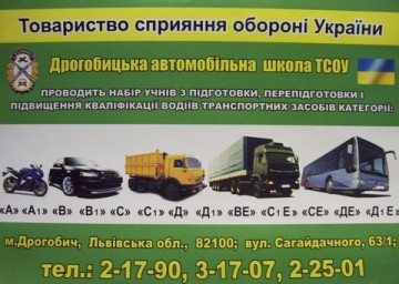 Дрогобицька автомобільна школа Товариства сприяння обороні України - фото