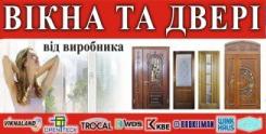 Вікна та двері від виробника - фото