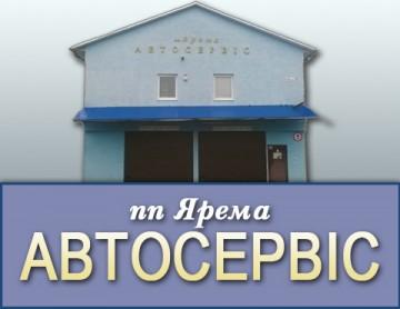 Ярема Автосервіс