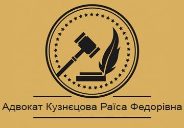 Кузнєцова Раїса Федорівна - фото