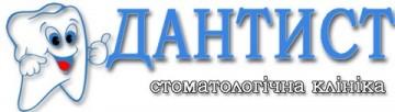 Дантист - фото