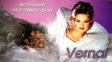 Vernal - фото