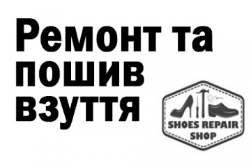 Ремонт та пошиття взуття aaa6a31f31a1b