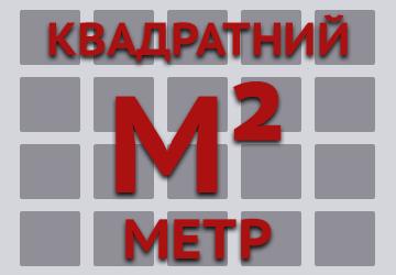 Метр Квадратний - фото