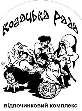 Козацька Рада - фото